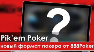 Pik'em Poker от 888